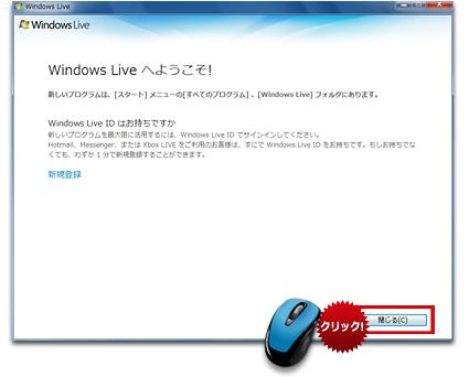 Windows 7 に Windows Live メールをインストールする方法 8