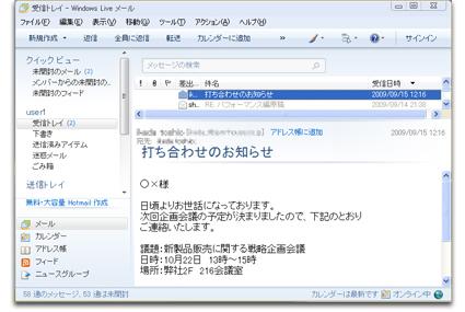Outlook Express のデータを Windows Live メールにアップグレードする方法 9