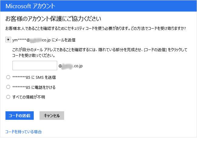 図: 登録されている連絡先情報の確認を求めるメッセージが表示