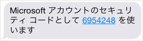 図: 確認用のセキュリティ コード通知画面 携帯電話の SMS 宛のご連絡