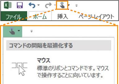 画像イメージ : マウス操作のマウス モードとタッチ操作用のタッチ モードを選べます。