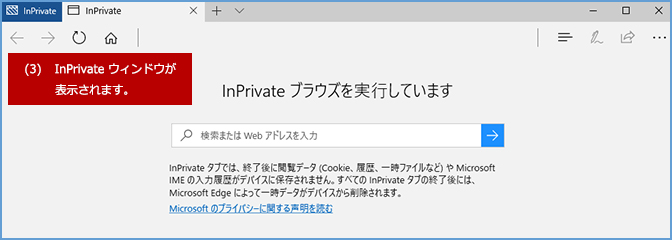 (3) InPrivate ウィンドウが表示されます。