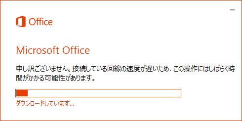 画像イメージ:Office 申し訳ございません。接続している回線の速度が遅いため、この操作にはしばらく時間がかかる可能性があります。