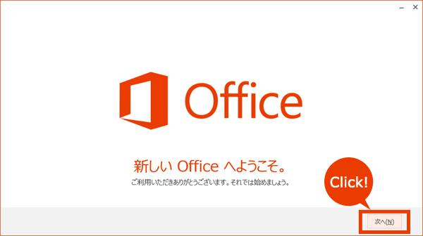 画像イメージ:新しい Office へようこそ。ご利用いただきありがとうございます。それでは始めましょう。
