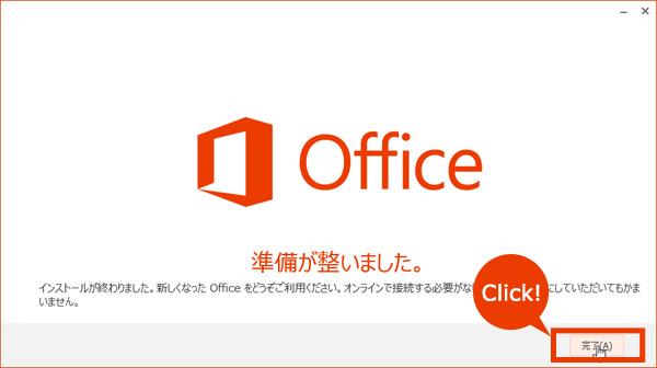 画像イメージ:準備が整いました。インストールが終わりました。新しくなった Office をどうぞご利用ください。オンラインで接続する必要がなければ、オフラインにしていただいてもかまいません。