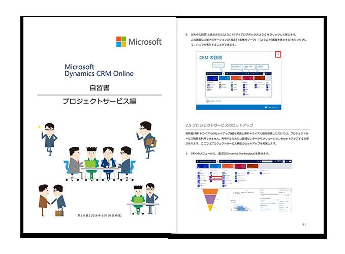 Microsoft Dynamics CRM Online 自習書シリーズのイメージ画像