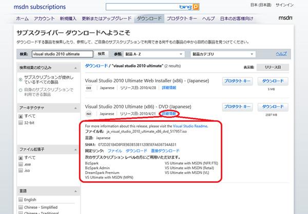 MSDN サブスクライバー ダウンロードのサイト
