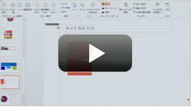 PowerPoint の基本操作
