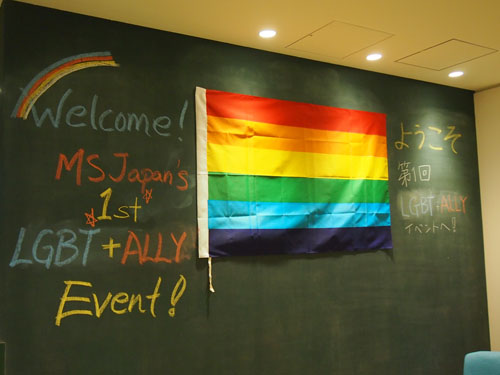「LGBT (レズビアン、ゲイ、バイセクシュアル、トランスジェンダー) と Ally (非当事者サポーター) について知ろう!」イベントの様子
