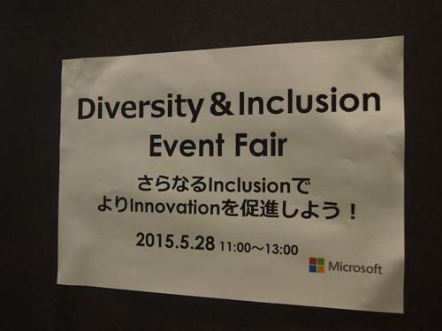 「さらなるインクルージョンでよりイノベーションを促進しよう! ~ LGBT 編 ~」イベントの様子