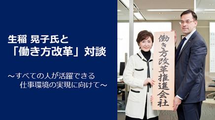 生稲 晃子氏と「働き方改革」対談 ~すべての人が活躍できる仕事環境の実現に向けて~