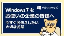 Windows 7 をお使いの企業の皆様へ 今すぐお伝えしたい大切なお話