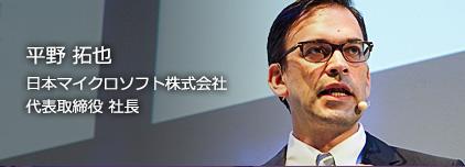 写真:平野 拓也 日本マイクロソフト株式会社 取締役 代表執行役 社長