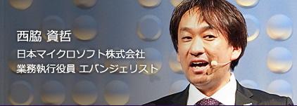 写真:西脇 資哲 日本マイクロソフト株式会社 コーポレート戦略統括本部 業務執行役員 エバンジェリスト