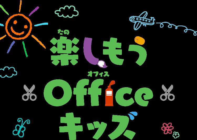 楽しもう office キッズ