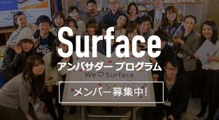 Surface アンバサダープログラム メンバー募集中!