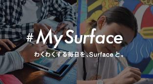 #MySurface わくわくする毎日を、Surface と。