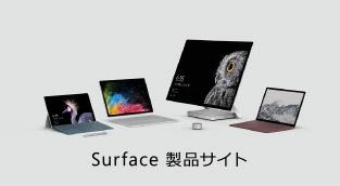 Surface 製品サイト