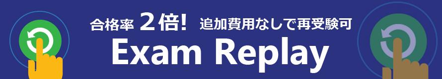 合格率 2 倍! 追加費用なしで再受験可! Microaoft Exam Replay