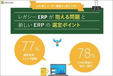 レガシー ERP が抱える問題と新しい ERP の選定ポイント