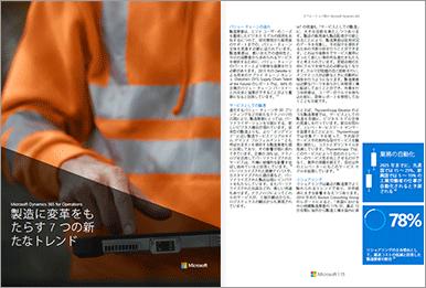 Microsoft Dynamics 365 for operations 製造に変革をもたらす 7 つの新たなトレンド