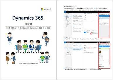 営業 (SFA) + Outlook 用 Dynamics 365 アプリ編