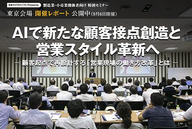 AI で新たな顧客接点創造と営業スタイル革新へ・東京会場開催レポート