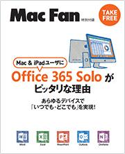 パンフレット「Mac & iPad ユーザに Office 365 Solo がピッタリな理由」の表紙
