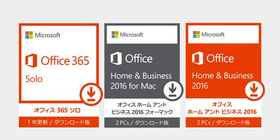 Office ダウンロード製品(クリックすると詳細へジャンプします。)