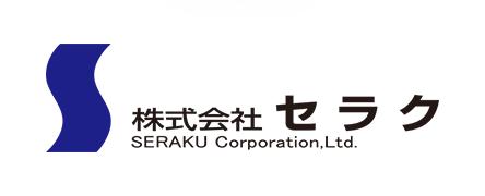 株式会社セラク