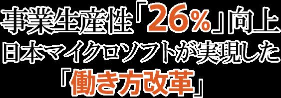 18 Special Report 事業生産性「26%」向上 - 日本マイクロソフトが実現した「働き方改革」