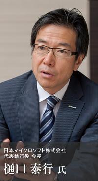 写真:日本マイクロソフト株式会社 代表執行役 会長 樋口 泰行 氏