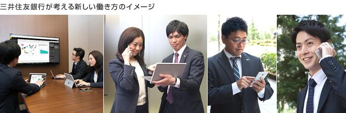 写真:三井住友銀行が考える新しい働き方のイメージ