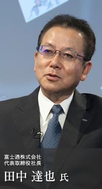 写真:富士通株式会社 代表取締役社長 田中 達也 氏