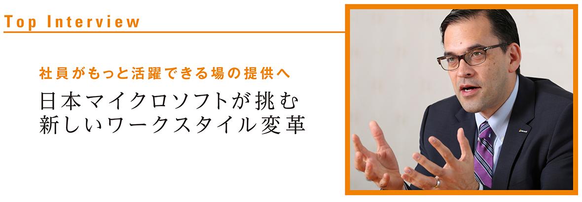 マイクロソフト 平野社長インタビュー:社員がもっと活躍できる場の提供へ