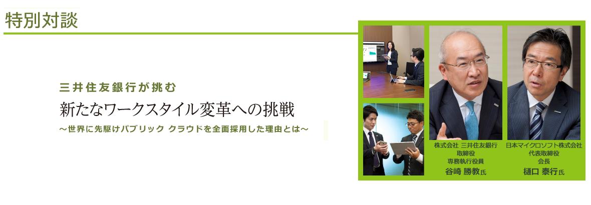 三井住友銀行が挑む新たなワークスタイル変革への挑戦