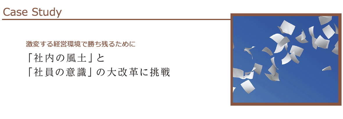 Case Study - ネッツトヨタ東京株式会社 激変する経営環境で勝ち残るために「社内の風土」と「社員の意識」の大変革に挑戦