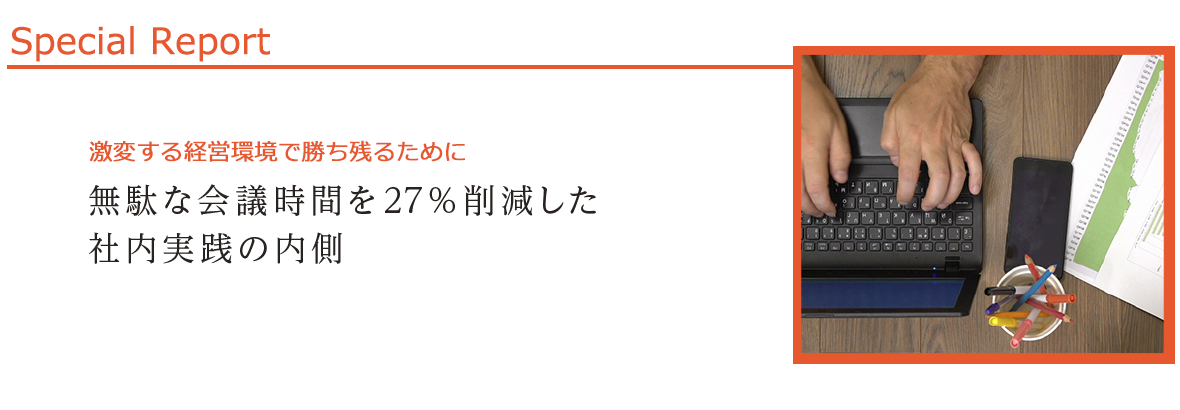 日本マイクロソフトが「働き方の見える化」で業務効率化を実証 - 無駄な会議時間を 27 %削減した社内実践の内側