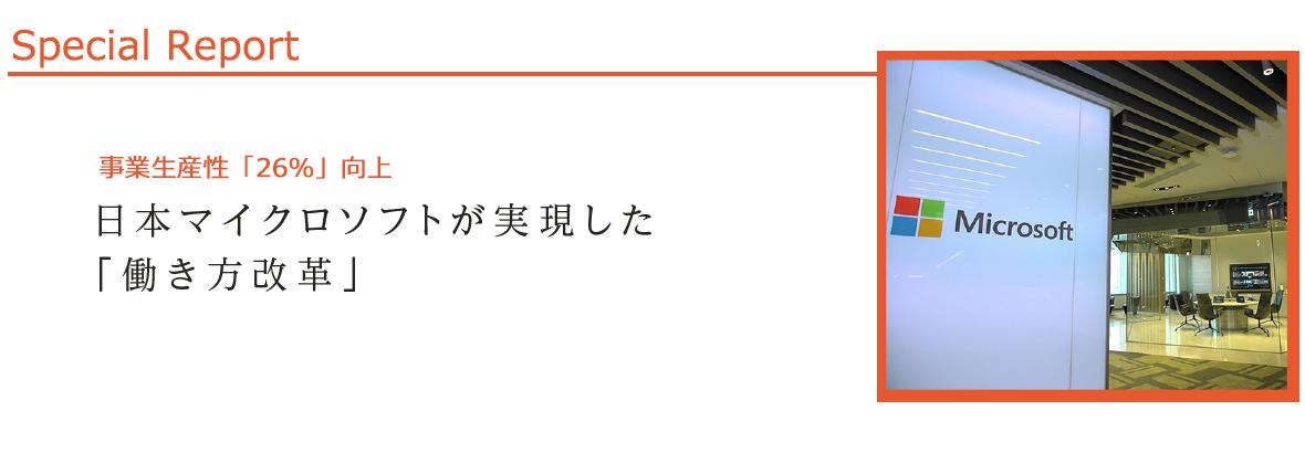 事業生産性「26 %」向上 - 日本マイクロソフトが実現した「働き方改革」