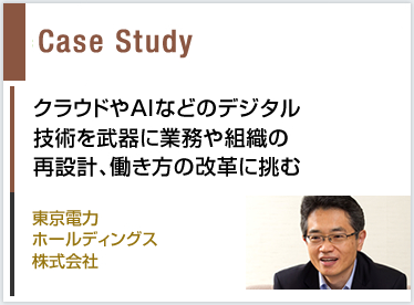 Case Study - 東京電力ホールディングス株式会社 クラウドや AI などのデジタル技術を武器に 業務や組織の再設計、働き方の改革に挑む