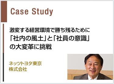 Case Study ネッツトヨタ東京株式会社 激変する経営環境で勝ち残るために「社内の風土」と「社員の意識」の大変革に挑戦