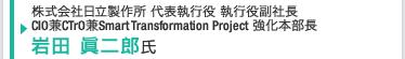 株式会社日立製作所 代表執行役 執行役副社長 CIO兼CTrO兼Smart Transformation Project 強化本部長 岩田 眞二郎氏