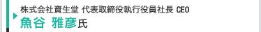 株式会社資生堂 代表取締役執行役員社長 CEO 魚谷 雅彦氏