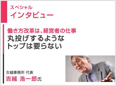 スペシャルインタビュー 働き方改革は、経営者の仕事丸投げするようなトップは要らない 吉越事務所 代表 吉越浩一郎氏