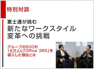 富士通が挑む新たなワークスタイル変革への挑戦