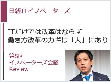 日経 IT イノベーターズ 第 5 回イノベーターズ会議 Review