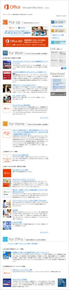 Microsoft Office ニュースレター