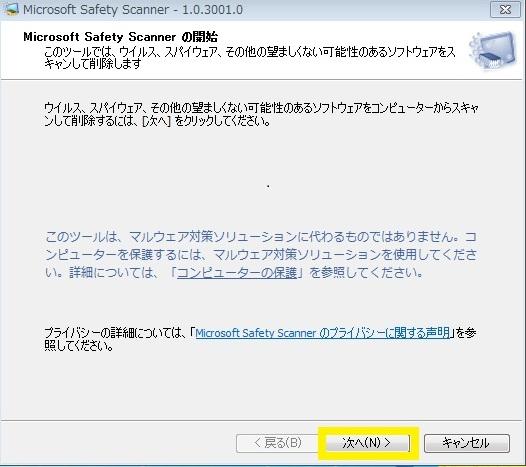 キャプチャ:Microsoft Safety Scanner の開始の画面/[次へ] ボタンをクリック