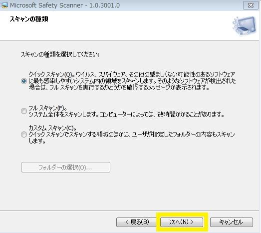 キャプチャ:Microsoft Safety Scanner のスキャンの種類を選ぶ画面/いずれかのスキャンの種類を選択し、[次へ] をクリック