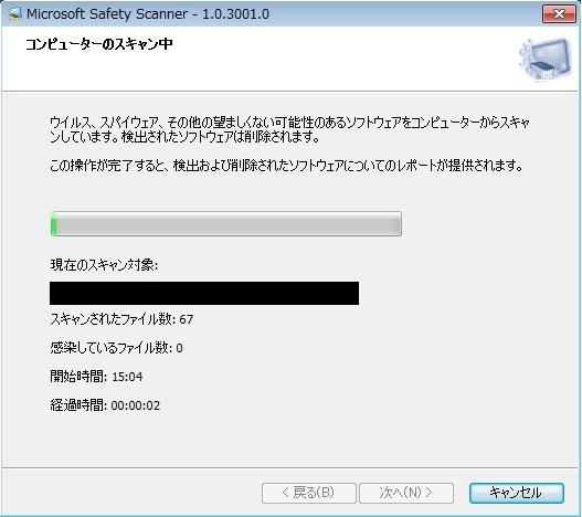 キャプチャ:Microsoft Safety Scanner のスキャン中の画面